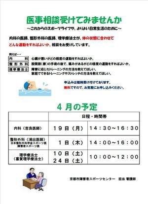 4月の医事相談.jpg