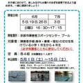 親子水泳教室2