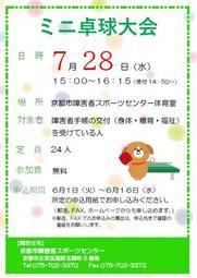 ミニ卓球大会 (7/28)