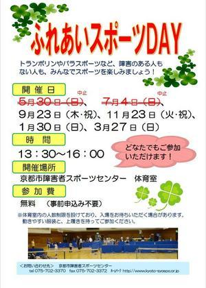 R3_ふれあいスポーツDAYポスター改2.jpg