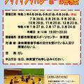 シッティングバレーボール体験会