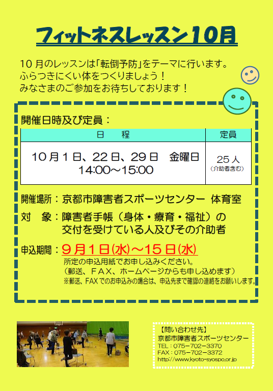 フィットネスレッスン10月 ポスター.png