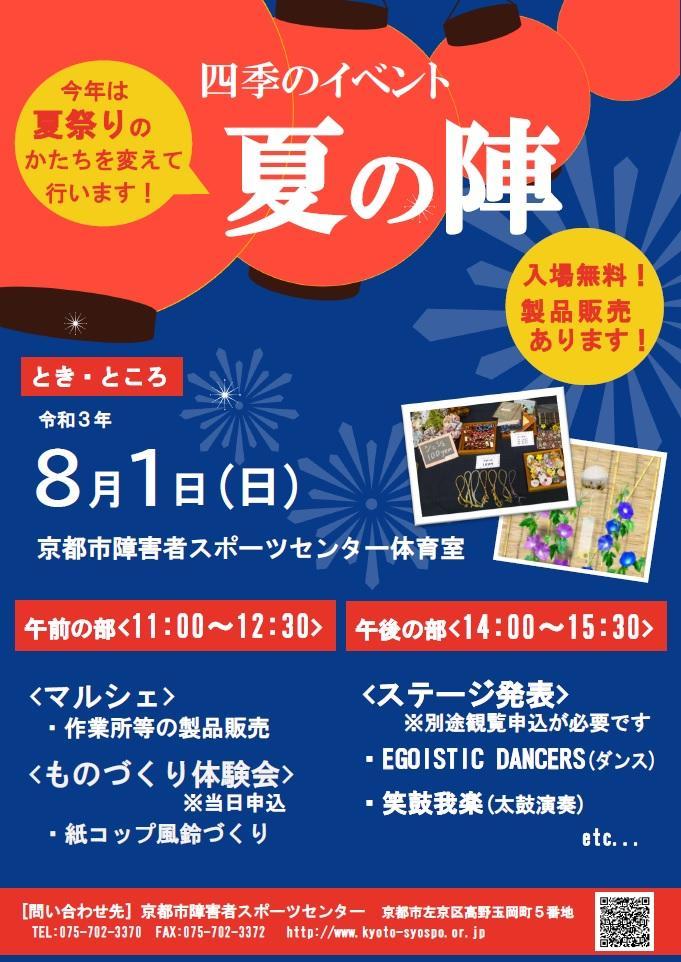 http://www.kyoto-syospo.or.jp/enterprise/images/b8be8dc3ba903e164f8c007030bb3f520e252897.jpg