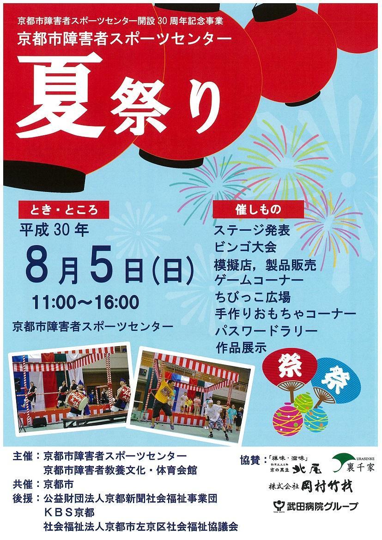 http://www.kyoto-syospo.or.jp/event/2e6e76c8d689a5669288c7cce1c68b5f2e5d0ea9.jpg