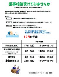 医事相談のお知らせ(12月).png