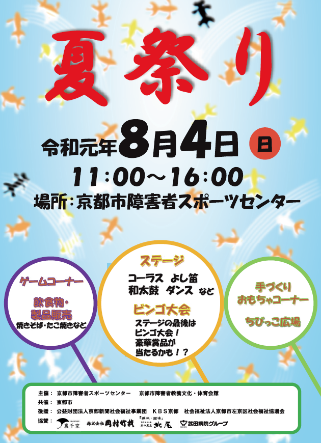 http://www.kyoto-syospo.or.jp/event/d59438a6c09c1c6eba1efcfcd600d21cf23464a0.png