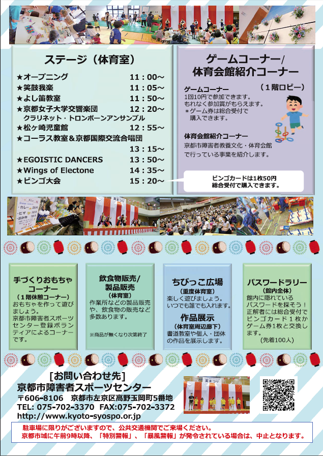 http://www.kyoto-syospo.or.jp/event/f425a29e7d7871a8b7170d39aeed9bed391ab4e2.png